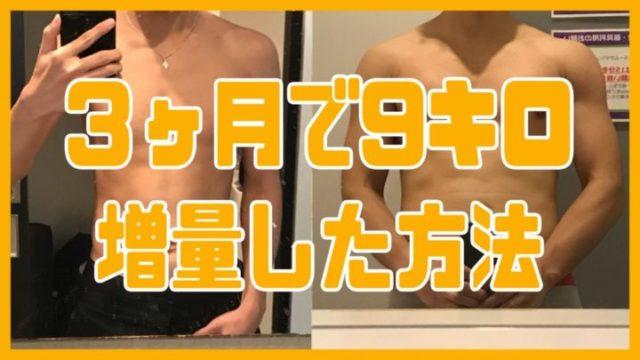 【58キロ→67キロ】ガリガリから筋トレで9キロ増量した方法【3ヶ月】