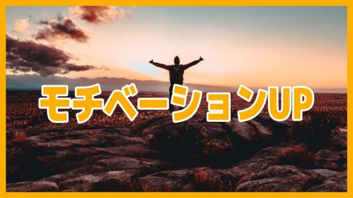【150%】筋トレのモチベーションを上げる方法【やる気アップ】